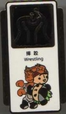 Beijing 2008 Wrestling Mascot Pictogram Pin